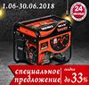 Грандиозное снижение цен на генераторы