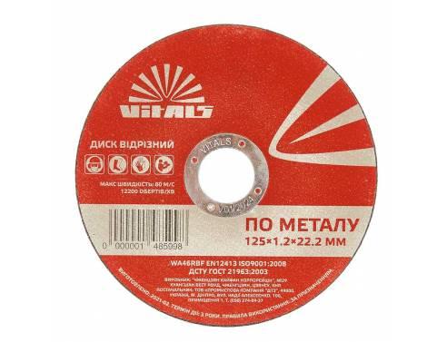 Купить Диск відрізний по металу Vitals 125×1,2×22,2 мм