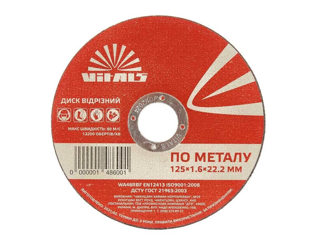 Диск відрізний по металу Vitals 125×1,6×22,2 мм