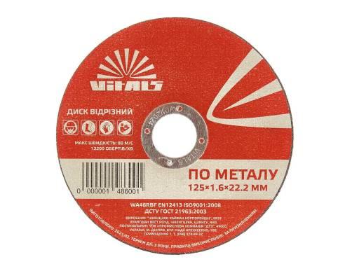 Купить Диск відрізний по металу Vitals 125×1,6×22,2 мм