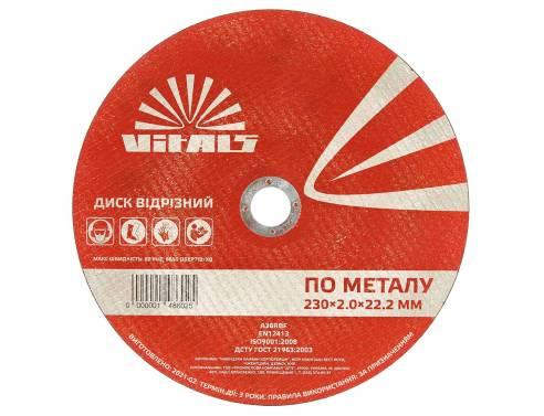 Купить Диск відрізний по металу Vitals 230×2,0×22,2 мм