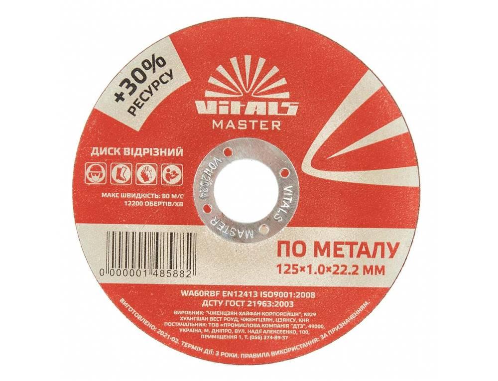 Диск відрізний по металу Vitals Master 125×1,0×22,2 мм