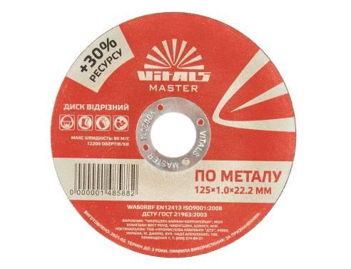 Купить Диск відрізний по металу Vitals Master 125×1,0×22,2 мм