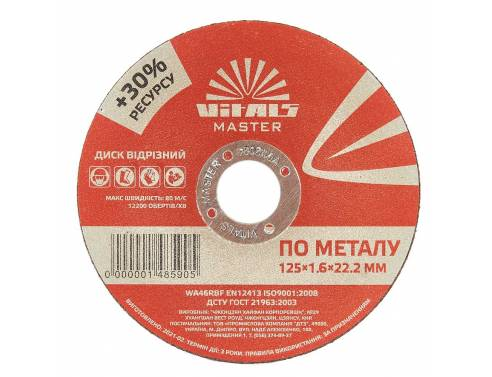 Купить Диск відрізний по металу Vitals Master 125×1,6×22,2 мм