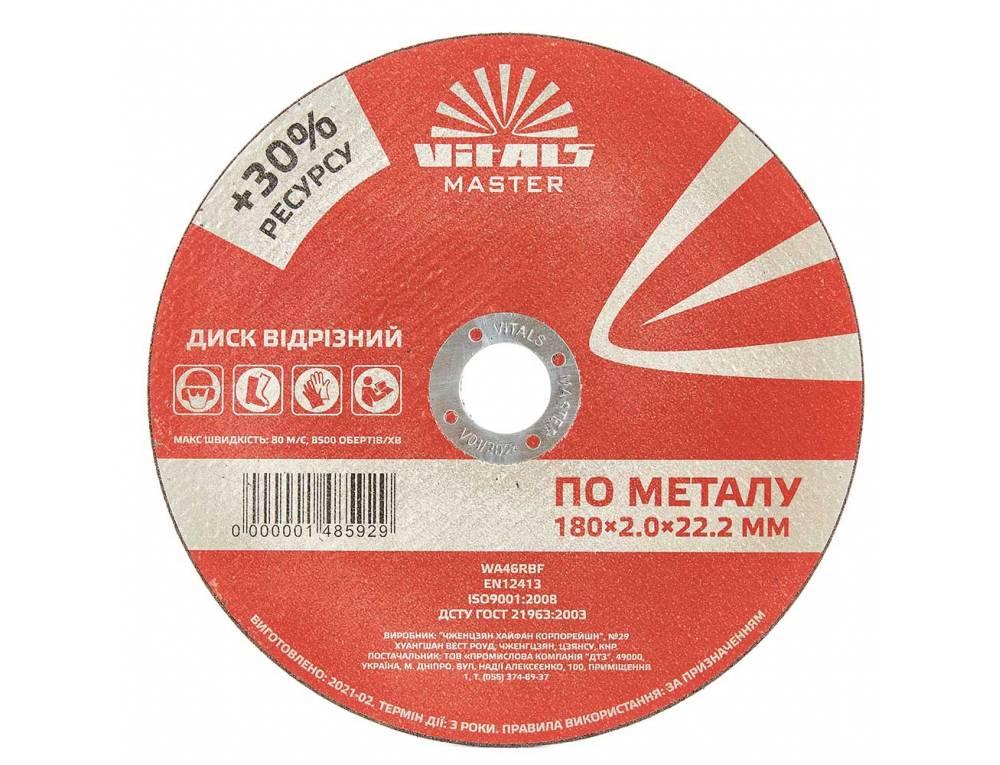 Диск відрізний по металу Vitals Master 180×2,0×22,2 мм