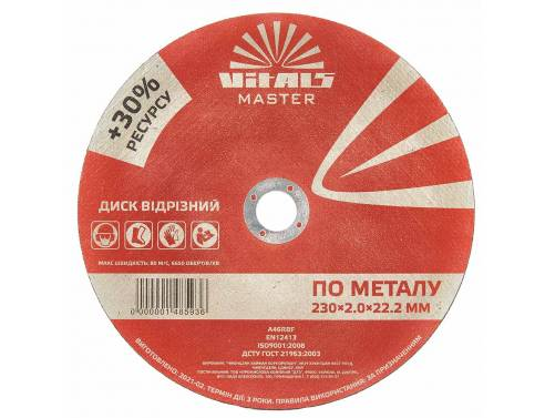 Купить Диск відрізний по металу Vitals Master 230×2,0×22,2 мм