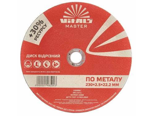 Купить Диск відрізний по металу Vitals Master 230×2,5×22,2 мм