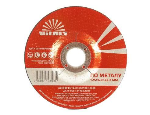 Купить Диск зачисний по металу Vitals 125х6.0х22.2 мм: з доставкою в Україні!