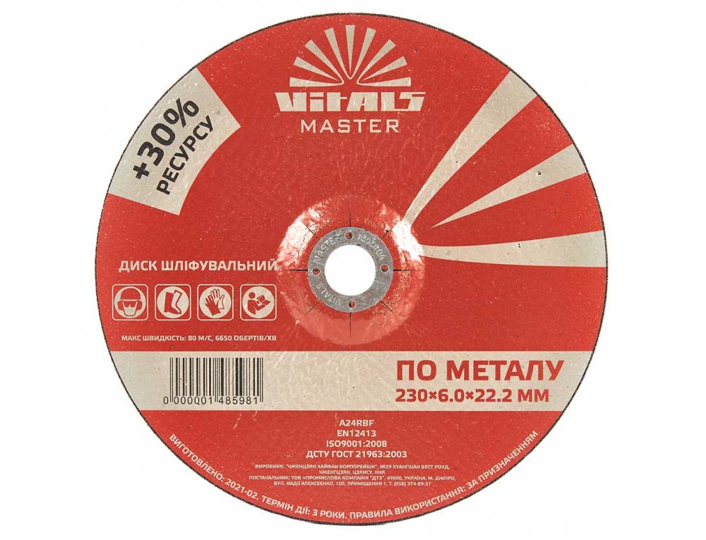 Диск зачисний по металу Vitals Master 230×6,0×22,2 мм