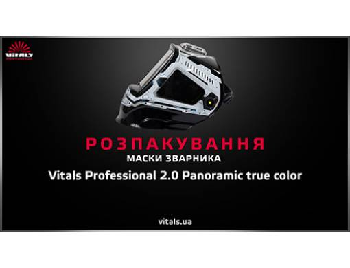 Маска сварщика Vitals Professional 2.0 Panoramic true color
