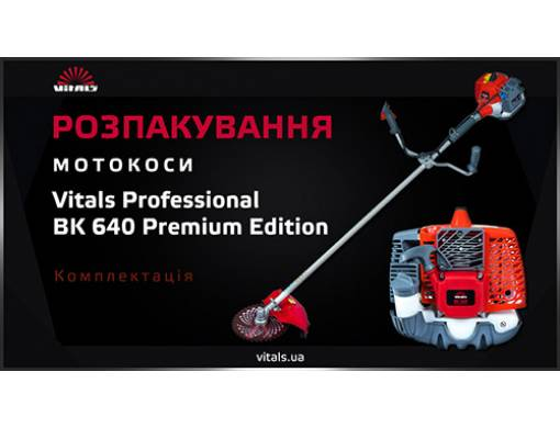 Мотокоса Vitals Professional BK 640 Premium Edition