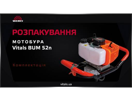 Мотобур Vitals BUM 52n