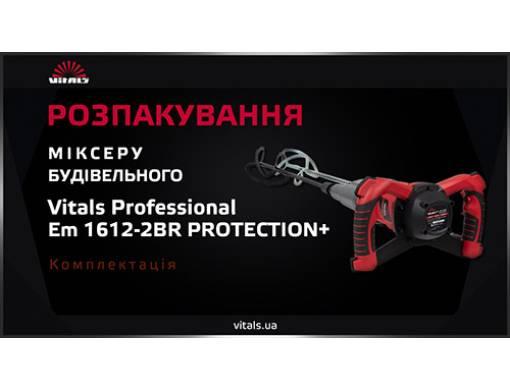 Миксер строительный Vitals Professional Em 1612-2BR PROTECTION+