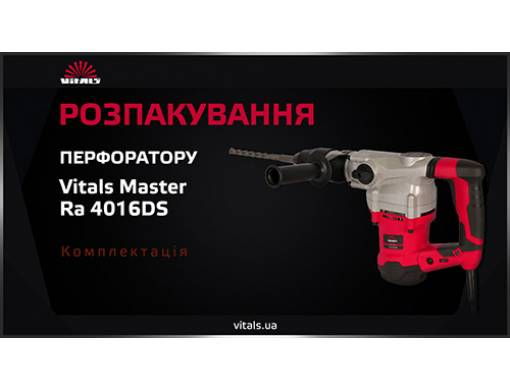 Перфоратор Vitals Master Ra 4016DS