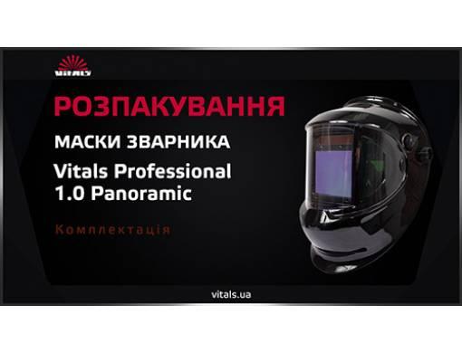 Маска сварщика Vitals Professional 1.0 Panoramic