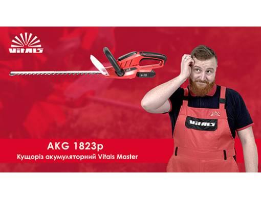 Кусторез аккумуляторный Vitals Master AKG 1823p SmartLine