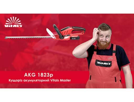 Кущоріз акумуляторний Vitals Master AKG 1823p SmartLine