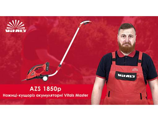 Ножницы для травы аккумуляторные Vitals Master AZS 1850p SmartLine