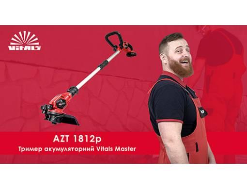 Триммер аккумуляторный Vitals Master AZT 1812p SmartLine